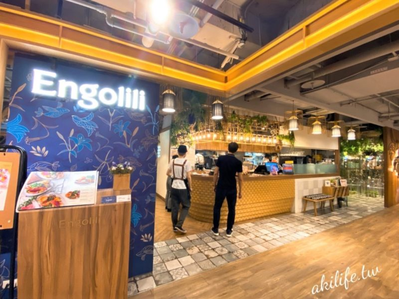 Engolili 英格莉莉輕食館