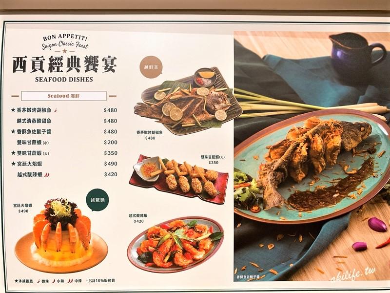 沐越Mu Viet越式料理