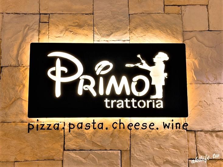 【台北美食●中山區】Trattoria di Primo義大利餐廳◎拿坡里式披薩★捷運美食-劍南路站