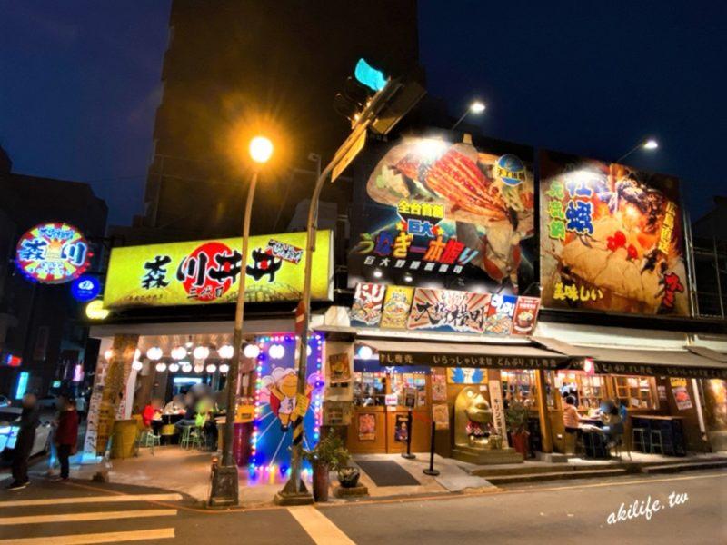 森川丼丼-大橋橫町