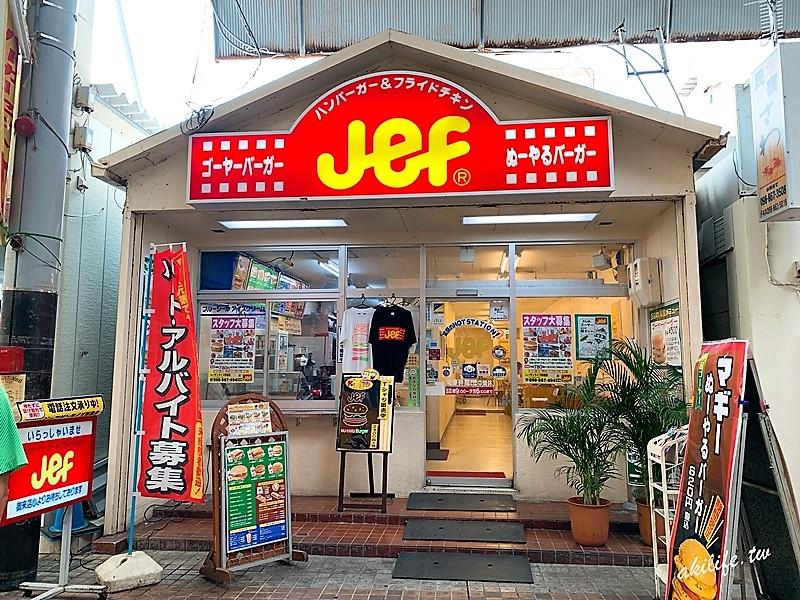 【沖繩●那霸】JEF BURGER苦瓜漢堡◎沖繩限定必吃美食.分店資訊
