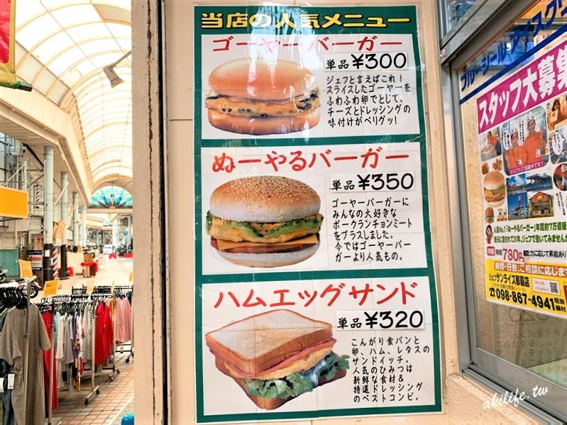 2019沖繩美食 - Y_IMG_74076.jpg