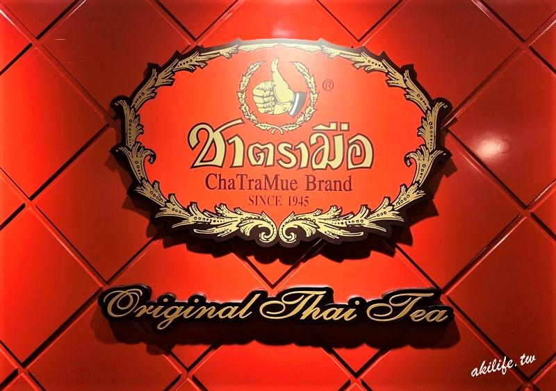 【香港●銅鑼灣】泰國手標茶ChaTraMue◎泰國人氣茶飲