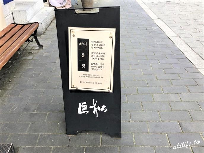 2019大邱美食 - C_IMG_12927.jpg