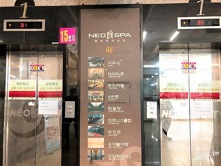 Neo Spa