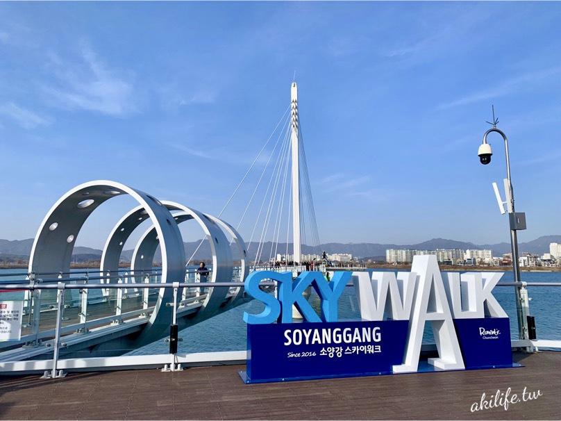 【韓國●江原道】昭陽江Sky Walk天空步道소양강 스카이워크  春川