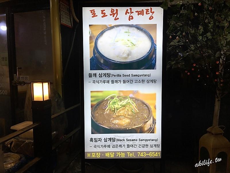 2019首爾美食 - CAROL_IMG_6367.jpg