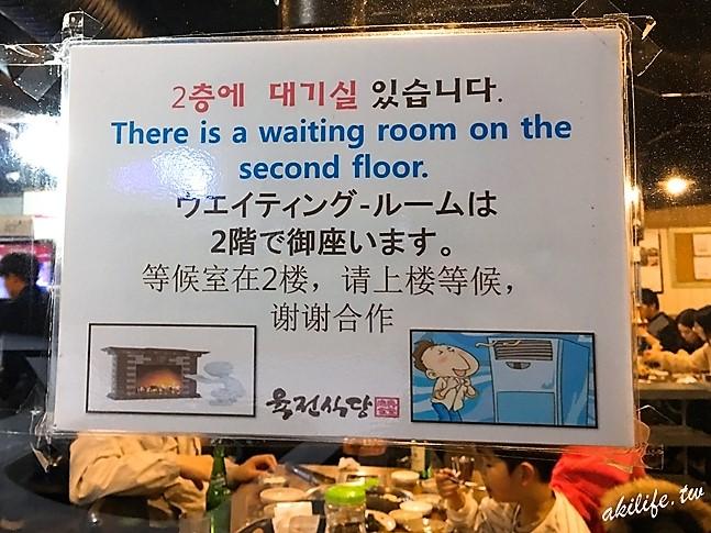 2019首爾美食 - CAROL_IMG_6556.jpg