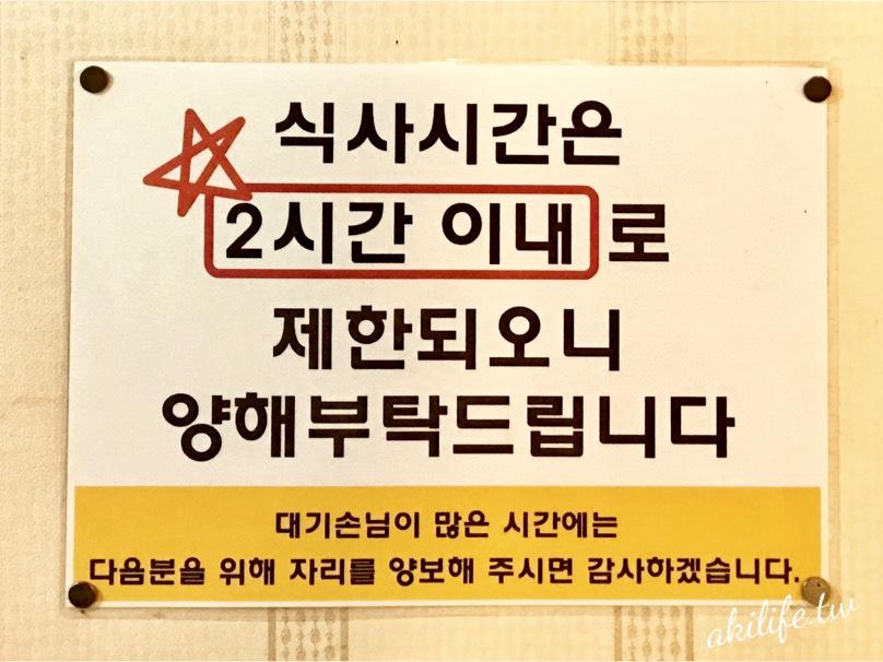 2019首爾美食 - IMG_5267.jpg