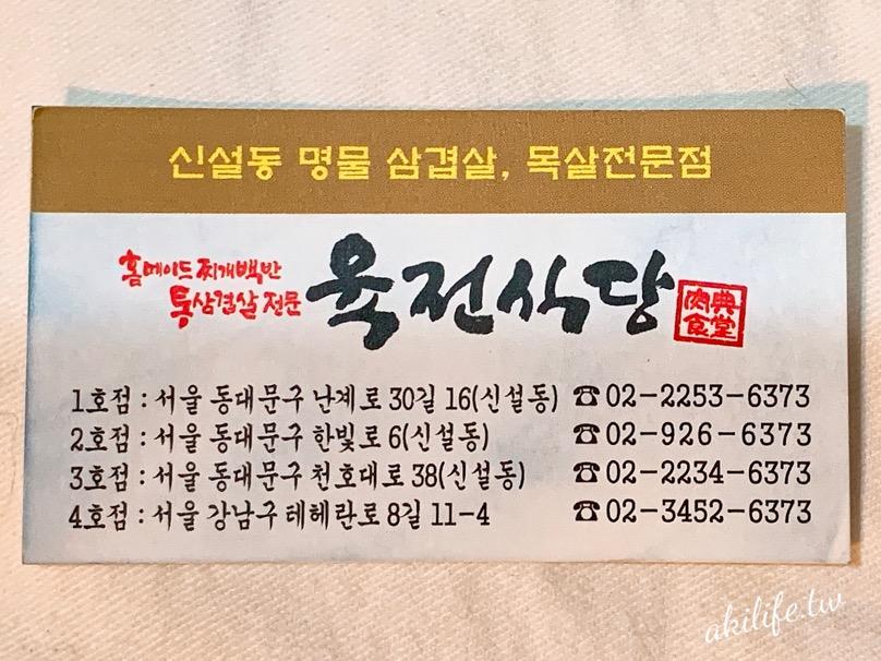 2019首爾美食 - IMG_5278.jpg