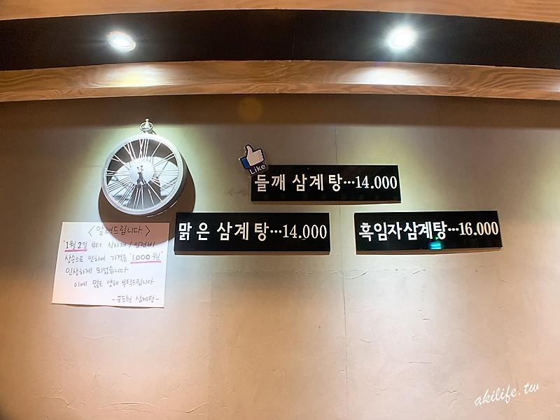 2019首爾美食 - JACK_IMG_14869.jpg