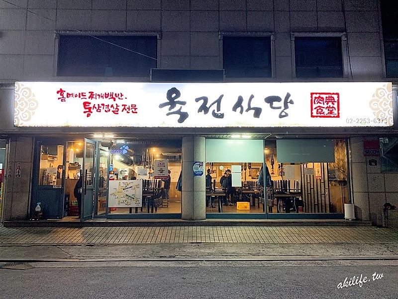 【首爾自由行●新設洞站】肉典食堂육전식당1號本店◎歐巴幫忙烤肉就是馬西搜喲.人氣排隊名店