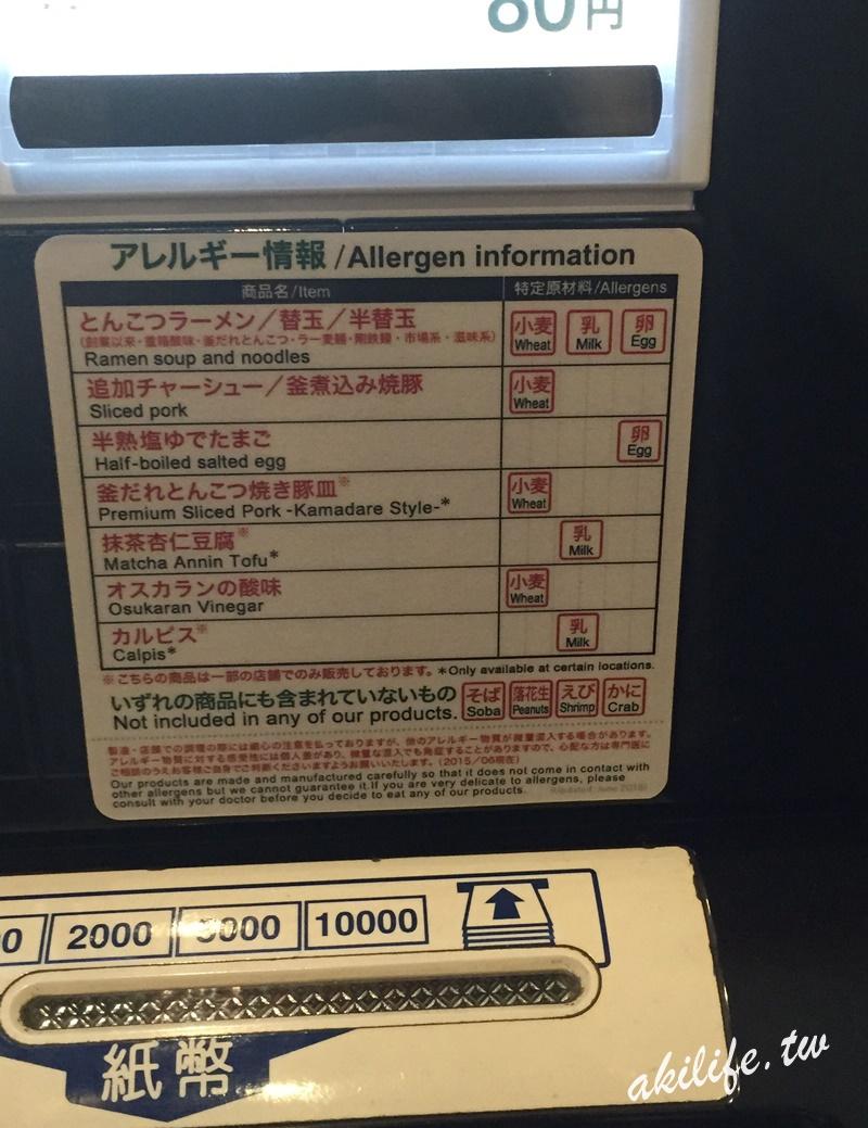 2015東京美食 - 36983206743.jpg
