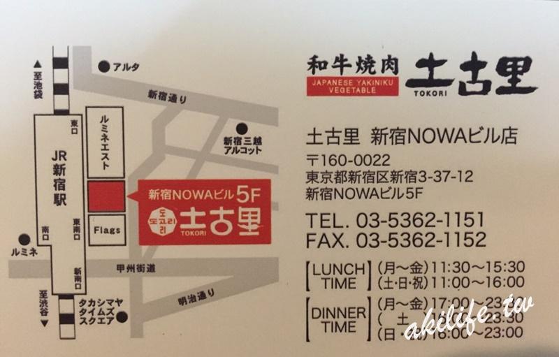 2015東京美食 - 36983207623.jpg
