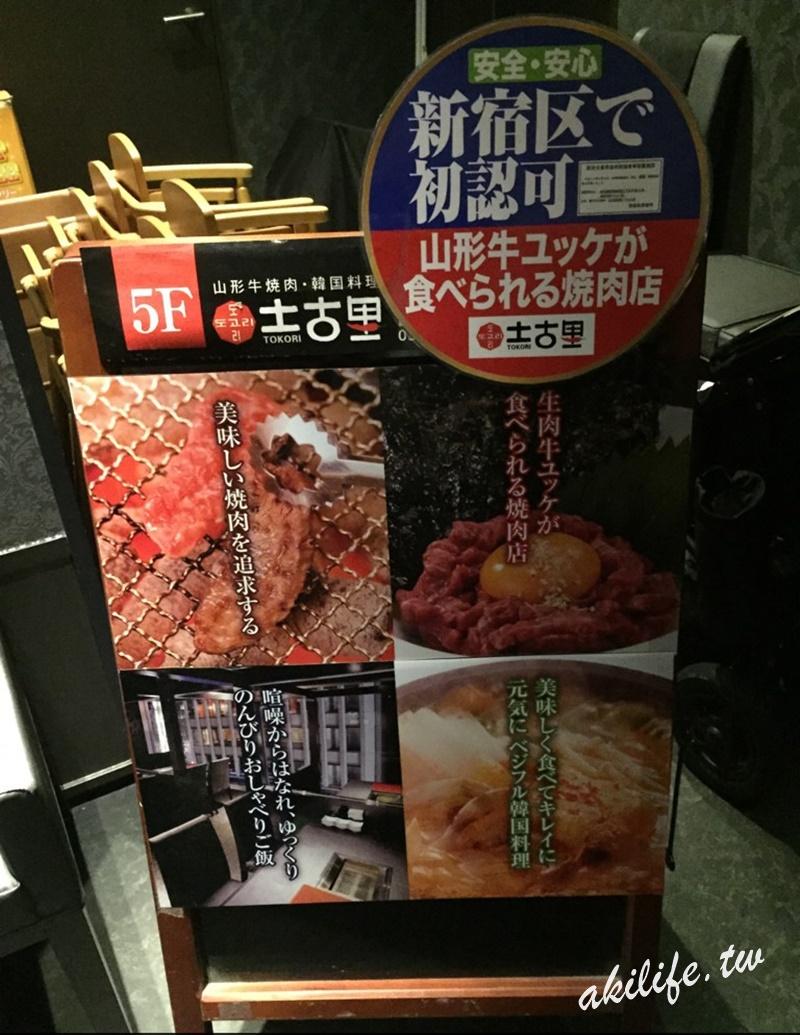 2015東京美食 - 36983207803.jpg