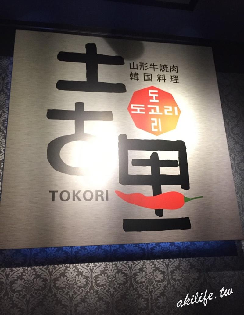 【 東京自由行●新宿】黃金傳說之土古里和牛燒肉吃到飽●韓式料理