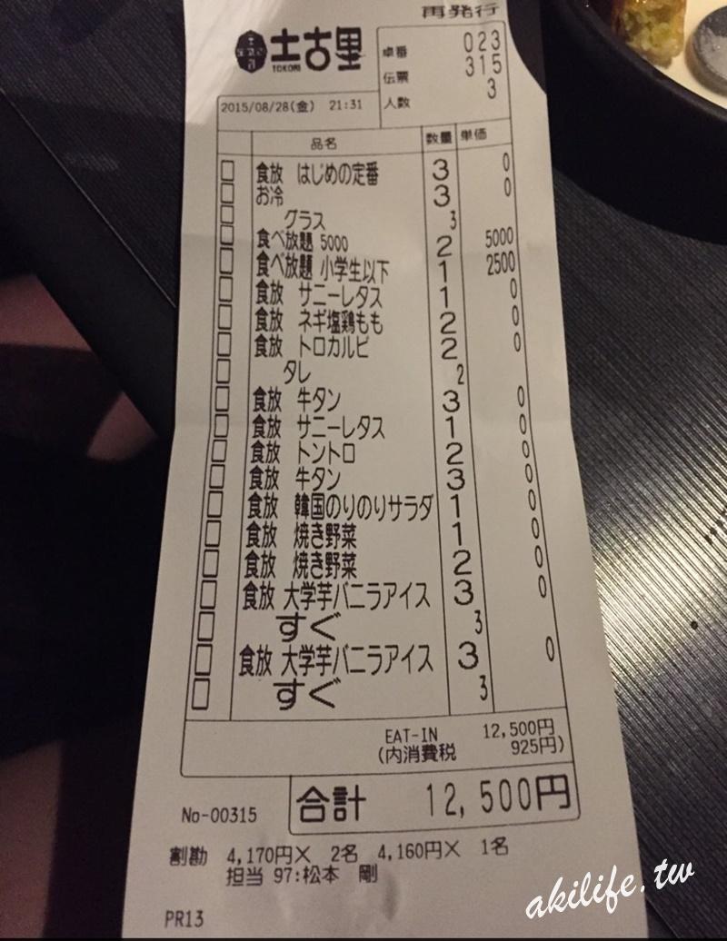 2015東京美食 - 37396189140.jpg