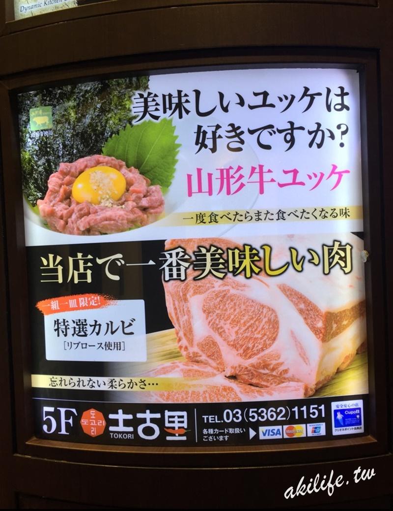 2015東京美食 - 37605136146.jpg