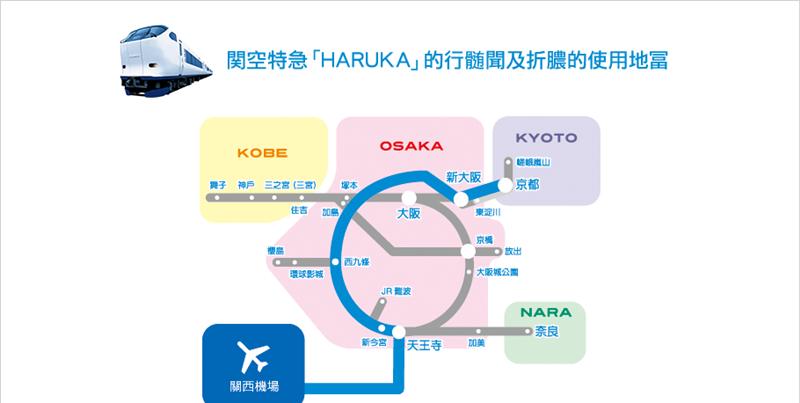 2016京阪神旅遊 - 37655590091.png