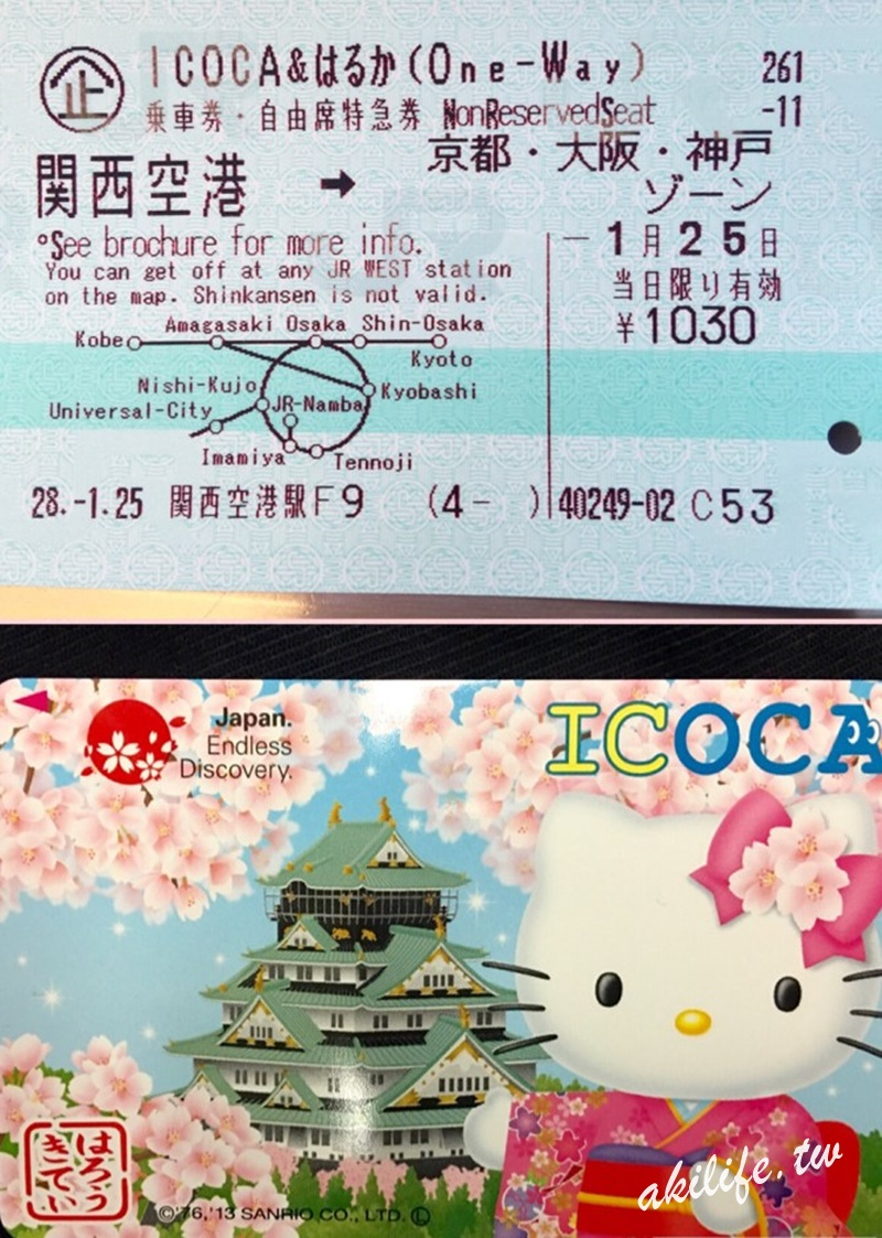 關西空港-京阪神自由行往京都、新大阪JR(HARUKA特急)◎買大阪周遊卡二日券和ICOCA&HARUKA套卡