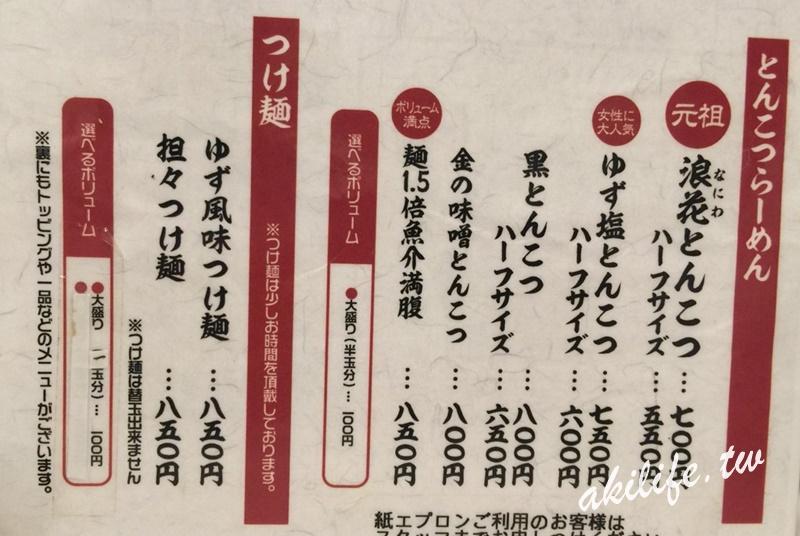 2016京阪神美食 - 36944329454.jpg