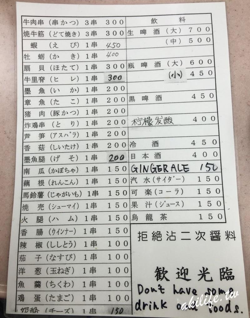 2016京阪神美食 - 36944334154.jpg