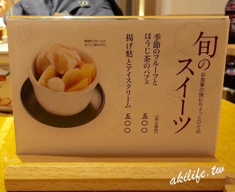 2016京阪神美食 - 37396929990.jpg