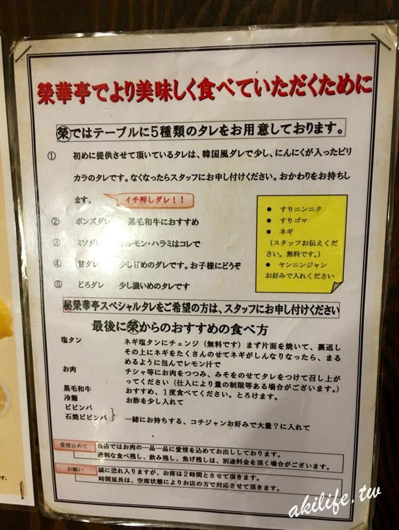 2016京阪神美食 - 37605860326.jpg