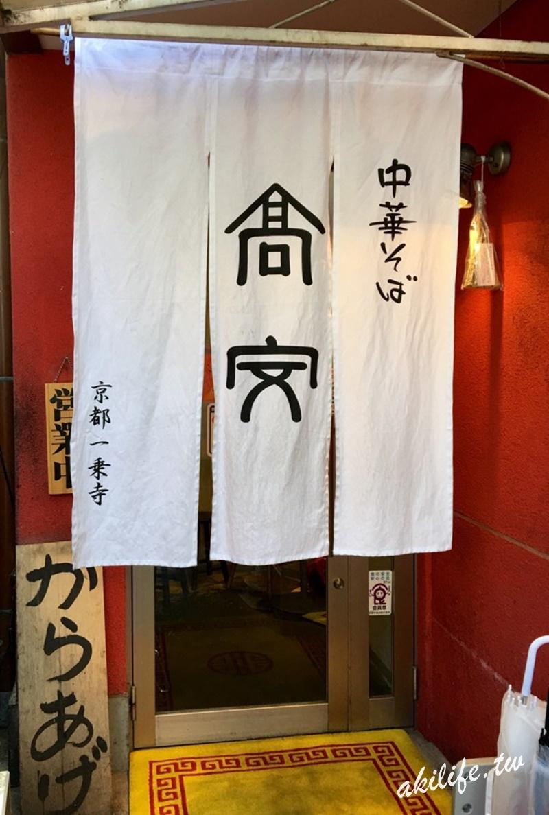 2016京阪神美食 - 37622573442.jpg