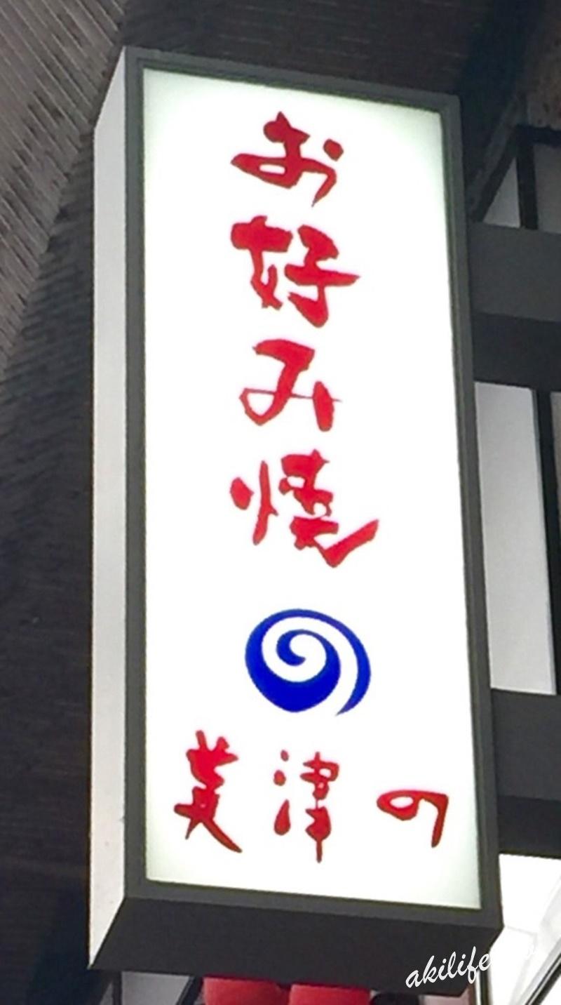 2016京阪神美食 - 37655527791.jpg