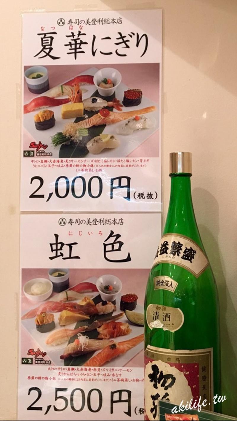2016東京美食 - 23802087158.jpg