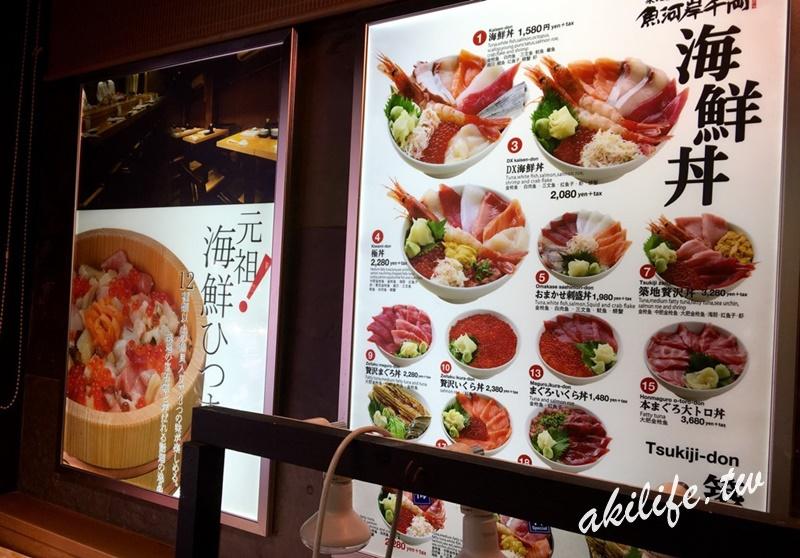 2016東京美食 - 23802103838.jpg