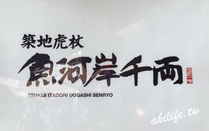 2016東京美食 - 23802104698.jpg
