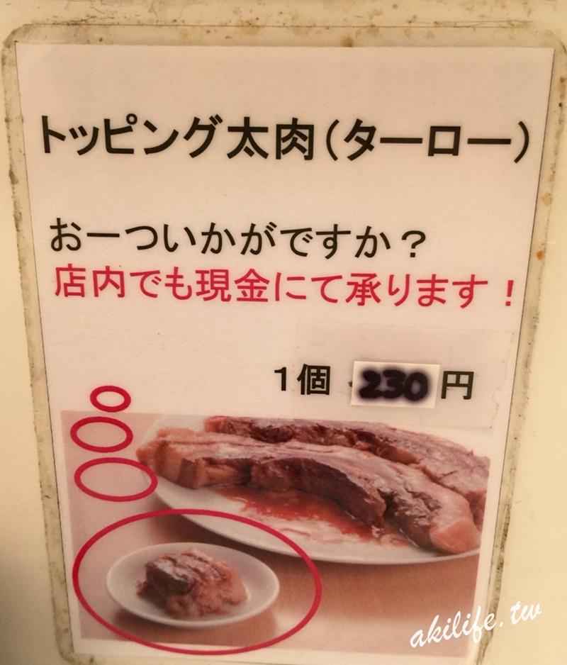 2016東京美食 - 36984219733.jpg