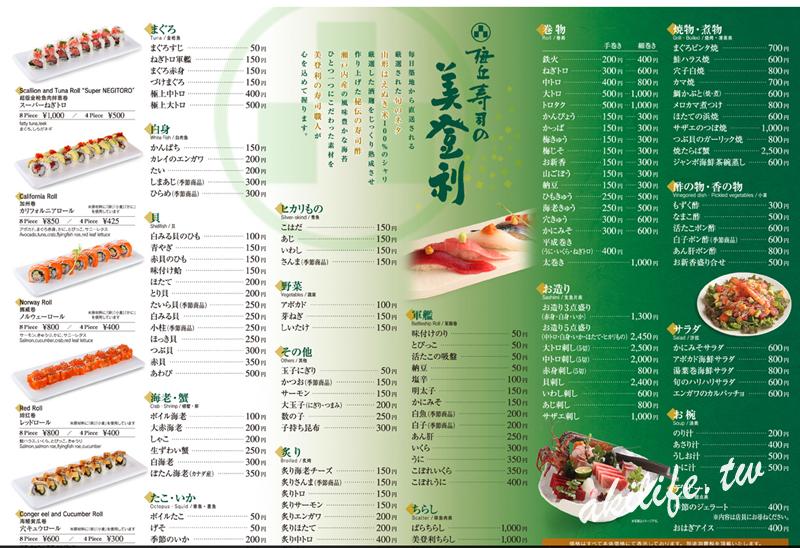 2016東京美食 - 37622703152.png