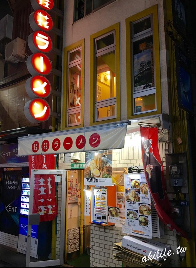 2016東京美食 - 37622709042.jpg