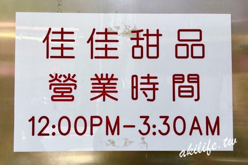 2016港澳美食 - 36944503764.jpg