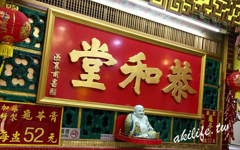 【香港自由行●旺角】百年老字號◎恭和堂-正港龜苓膏(2016.10.17更新)