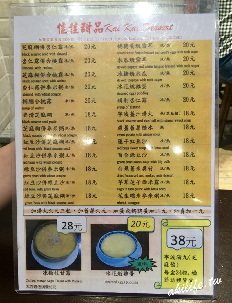 2016港澳美食 - 37606128256.jpg