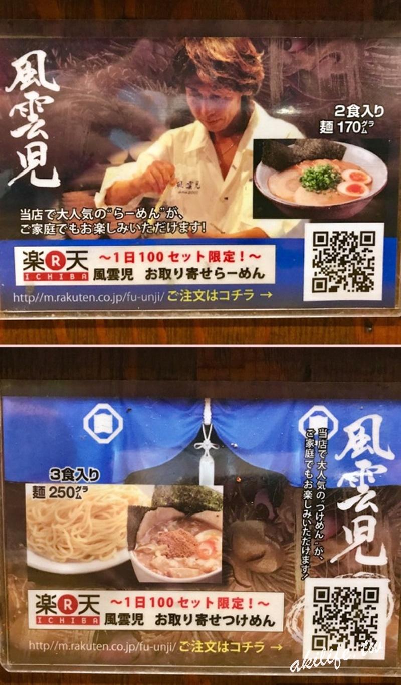 2017東京美食 - 23802477128.jpg