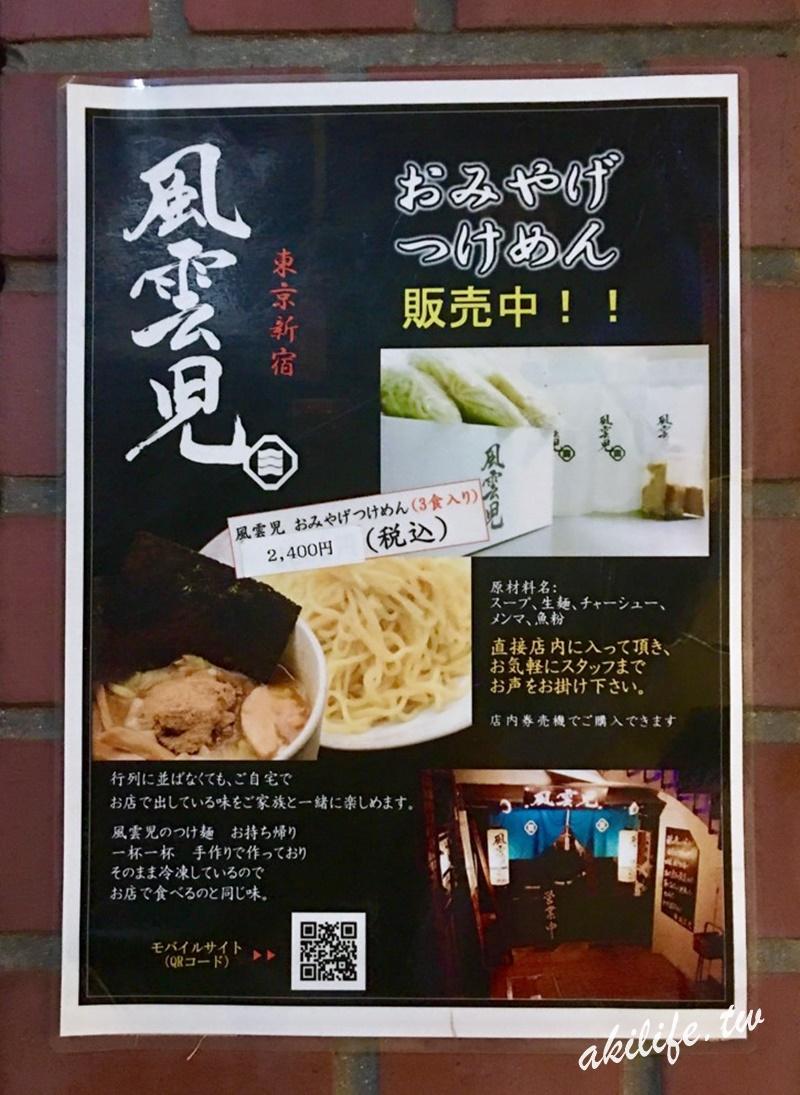 2017東京美食 - 23802478088.jpg