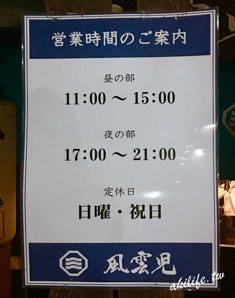 2017東京美食 - 36944774464.jpg