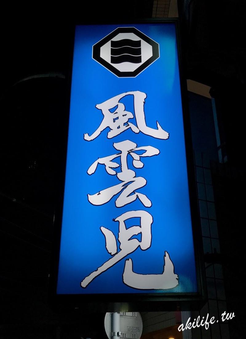 2017東京美食 - 36984510183.jpg