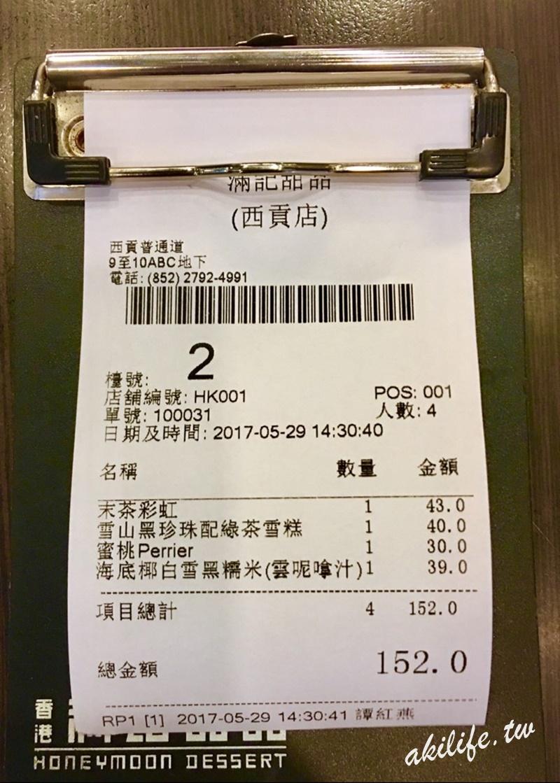 2017.2018港澳美食 - 36985785144.jpg