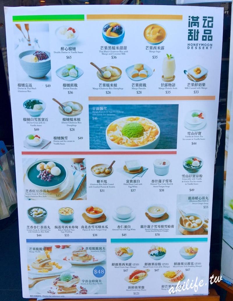 2017.2018港澳美食 - 37025217483.jpg