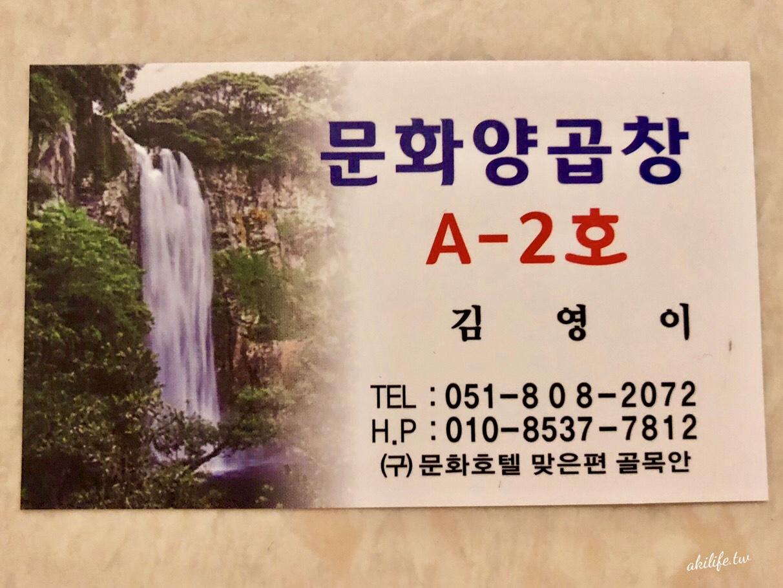 2017.2018韓國釜山美食 - 39742736455.jpg