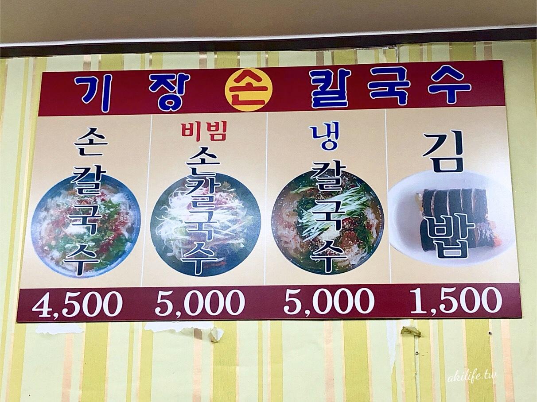 2017.2018韓國釜山美食 - 40345927894.jpg