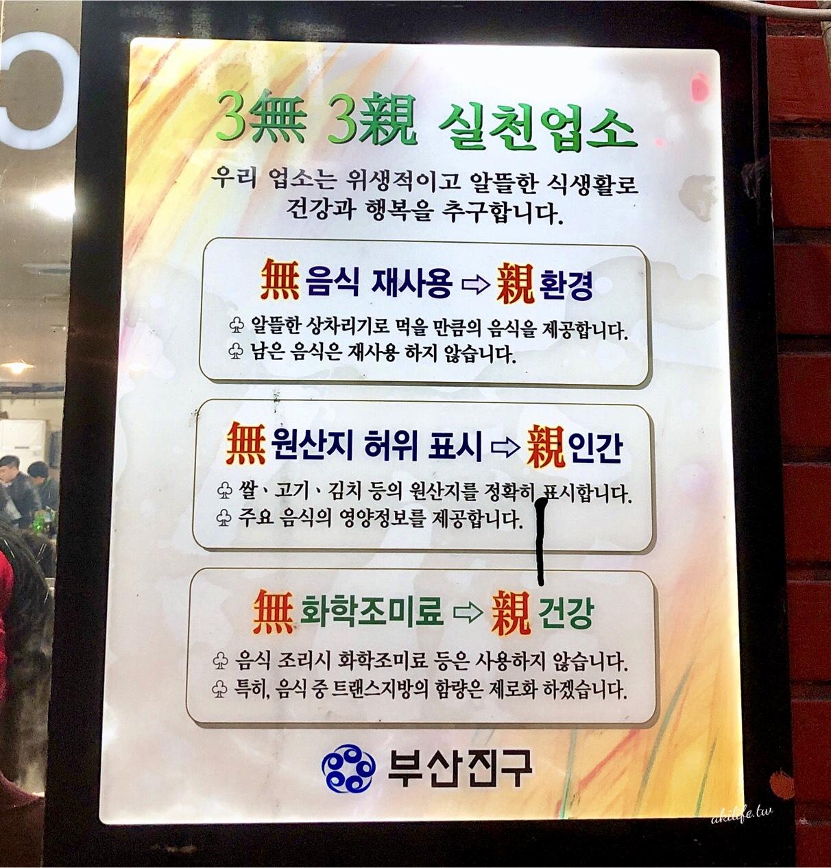 2017.2018韓國釜山美食 - 40602316422.jpg