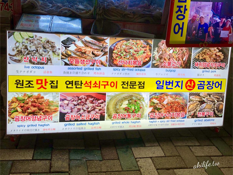 2017.2018韓國釜山美食 - 40619025324.jpg