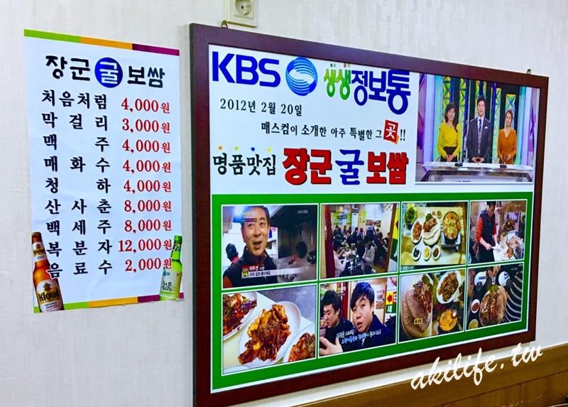 2017.2018韓國首爾美食 - 37623113972.jpg
